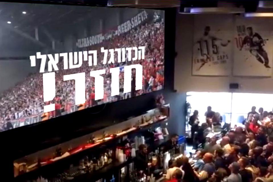 הכדורגל הישראלי חוזר