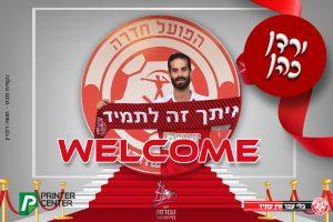 """ירדן כהן: """"אני מאוד שמח להצטרף לחדרה ולקבל את ההזדמנות בליגת העל…"""""""