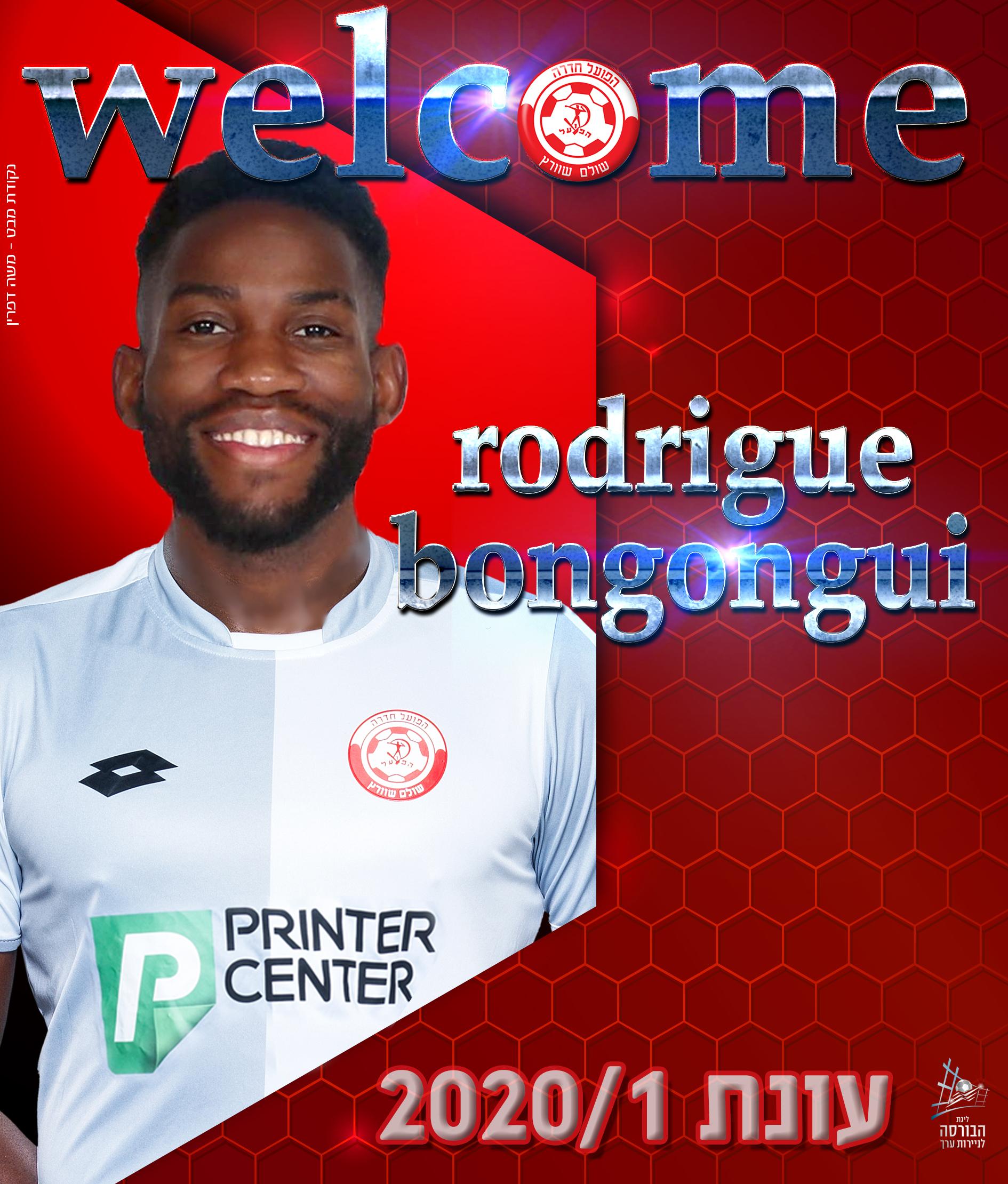 הקשר הקמרוני רודריגו בונגונגי חתם לעונה אחת